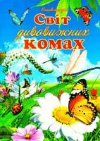 Тетельман Г. Світ дивовижних комах. Ілюстрована енциклопедія для дітей 978-966-459-475-9