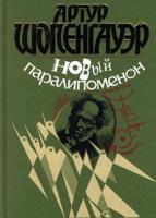 Артур Шопенгауэр Новый паралипоменон 5-04-005587-0