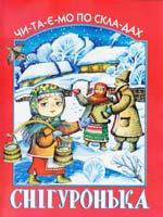 Снігуронька 978-966-661-805-7