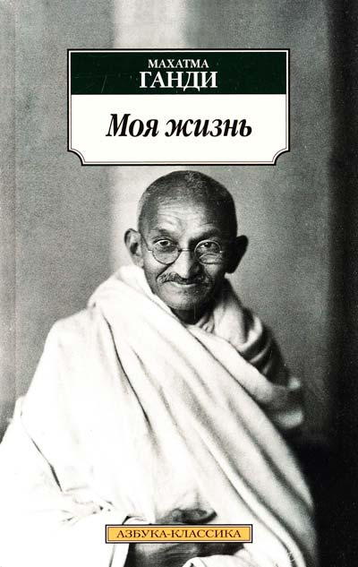 gandhi lifestyle Mohandas gandhi (1869-1948): major events in the life of a revolutionary leader items appearing in bold are included in the glossary 1869 on october 2 in the small principality of porbandar, gujarat province (northwest.