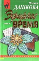 Дашкова Полина Эфирное время: Роман в 2-х книгах. Кн. 1 5-04-005179-4