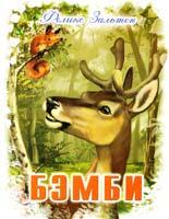 Зальтен Феликс Бэмби 966-8509-70-6