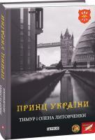Литовченки Тимур і Олена Принц України 978-966-03-7805-6