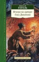 Гоголь Николай Вечера на хуторе близ Диканьки 978-5-389-09045-3