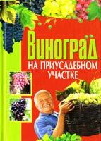 Дёмин Игорь, Крючков Алексей Виноград на приусадебном участке 978-5-386-02405-5