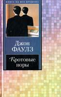Фаулз Джон Кротовые норы 5-17-021630-0