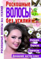 Мирошниченко Светлана Анатольевна Роскошные волосы без усилий 978-617-7268-21-4