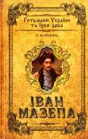 Чухліб Тарас Іван Мазепа 978-966-498-272-3