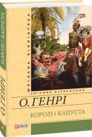 О. Генрі Королі і капуста 978-966-03-6967-2