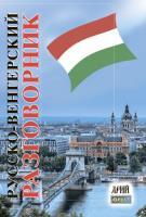 Таланов О. Русско-венгерский разговорник 978-966-498-169-6