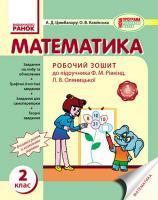 Цимбалару А.Д.,Камінська О.В. Математика. 2 клас.   Робочий зошит