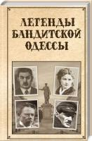 Реутов Сергій Легенды бандитской Одессы 978-617-12-4951-6