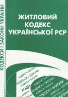 Україна. Закони. Житловий кодекс Української РСР. 966-8894-56-1