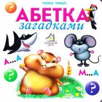 Чубач Ганна Абетка загадками