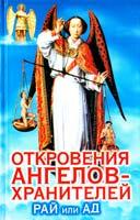 Гарифзянов Ренат Откровения Ангелов-Хранителей: Рай или Ад 978-5-17-071797-2, 978-5-271-33219-7