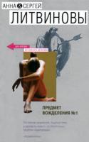Анна & Сергей Литвино Предмет вожделения №1 978-5-699-21304-7