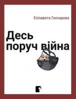 Гончарова Єлізавета Десь поруч війна 978-617-569-313-1