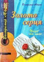Мацюк Володимир Золото серця 966-562-766-х