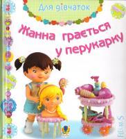 Бомон Емілія, Беліно Наталя Жанна грається у перукарку. Картинки для дитинки 978-966-10-2683-3