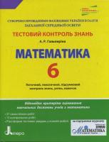 Гальперіна А.Р. Тестовий контроль знань. Математика. 6 клас