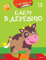 Плаксунова Дарья Едем в деревню (раскраски с наклейками) 978-5-389-07904-5
