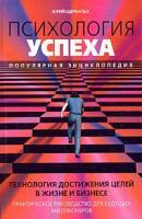 Юрий Щербатых Психология успеха 5-699-11845-4