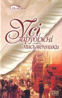 Упор. Міхільов та ін. Усі зарубіжні письменники 966-404-360-5