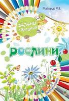 Майхрук Михайло Іванович Зелена галявина. Наша природа. Рослини. Розмальовка 2005000006579