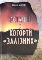 Андрусяк Михайло Останні з когорти «залізних» 966-550-240-9
