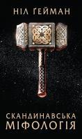 Гейман Ніл Скандинавська міфологія 978-966-948-136-8