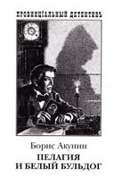 Акунин Борис Пелагия и белый бульдог 5-17-009456-6