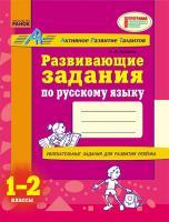 Лазарева А.И. АРТ: Развивающие задания по русскому языку 1-2 класс