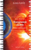 Фейгин Олег Внеземной разум. Мифы и реальность 978-5-389-01060-4