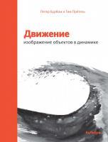 Бурбом Петер, Прётель Тим Движение: изображение объектов в динамике 978-5-389-15054-6