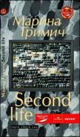 Гримич Марина Second Life 978-966-8910-52-4
