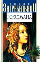 Павло Загребельний Роксолана 966-03-1378-0