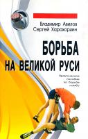 Авилов В.И., Харахордин С. Е Борьба на Великой Руси 978-5-98857-206-0