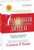 Кови Стивен 7 навыков высокоэффективных людей 978-966-03-7528-4