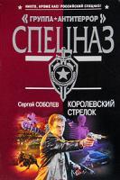 Сергей Соболев Королевский стрелок 978-5-699-40458-2