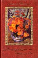 Цветаева Марина Каждый стих — дитя любви 978-617-594-288-8