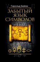 Гарольд Бейли Забытый язык символов 978-5-227-01973-8