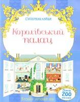 Королівський палац 978-617-526-711-0