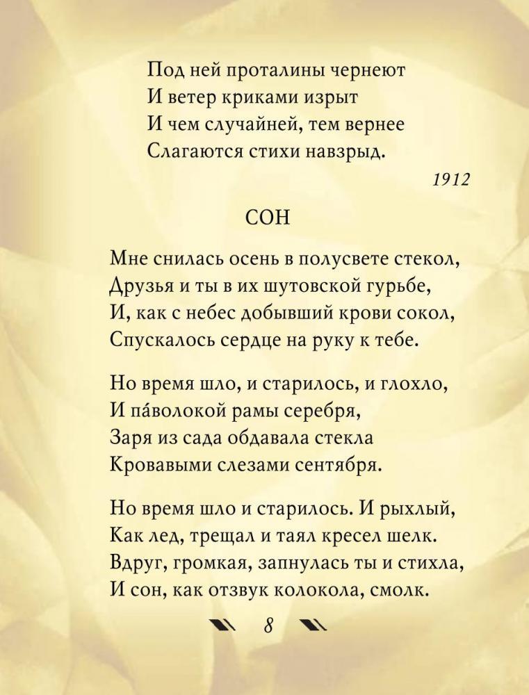и чем случайней тем вернее слагаются стихи навзрыд словосочетания тебе важно, чтобы