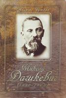 Андрій Чуткий Микола Павлович Дашкевич (1852—1908) 978-966-8201-40-0