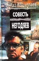Абдуллаев Чингиз Совесть негодяев 5-88475-059-5