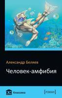 Беляев Александр Человек-амфибия 978-966-948-116-0