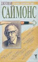 Джулиан Саймонс Джулиан Саймонс. Сборник романов 5-7905-1889-3