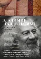 Гандельсман Владимир Видение. Избранное 978-5-389-15703-3