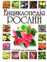 уклад. Ануфрієва С. В. Енциклопедія рослин садових та кімнатних 978-617-536-353-9