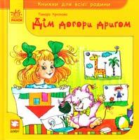 Крюкова Тамара Дім догори дриґом 978-611-540-224-3